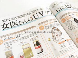yurubikatsu_biteki7_uv