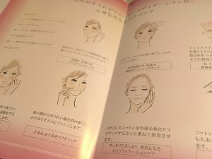 yurubikatsu_massage