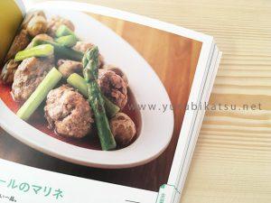 yurubi_yaseoka1112
