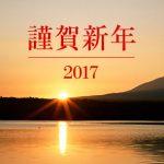 2017 謹賀新年
