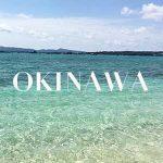 沖縄免税店  化粧品が安い!購入品とお値段紹介【MAC・シャネル・ポールアンドジョー】